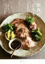 和食のごちそう 丁寧に作り、自由に楽しむ、おもてなしの料理(単行本)