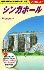 シンガポール(地球の歩き方)(2016~17)(単行本)