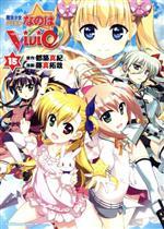 魔法少女リリカルなのは ViVid(15)(角川Cエース)(大人コミック)