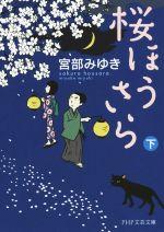 桜ほうさら(PHP文芸文庫)(下)(文庫)