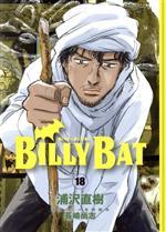 BILLY BAT(18)(モーニングKC)(大人コミック)