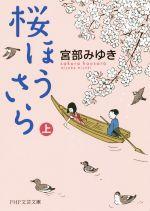 桜ほうさら(PHP文芸文庫)(上)(文庫)
