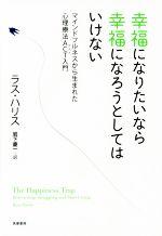 幸福になりたいなら幸福になろうとしてはいけない マインドフルネスから生まれた心理療法ACT入門(単行本)