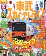 るるぶ 東武スカイツリーラインるるぶ情報版 関東32