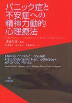 パニック症と不安症への精神力動的心理療法