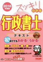 スッキリわかる行政書士(スッキリ行政書士シリーズ)(2016年度版)(単行本)