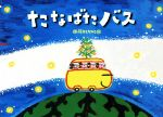 たなばたバス(大きな絵本)(児童書)
