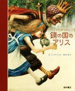 鏡の国のアリス(児童書)