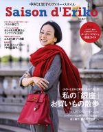 セゾン・ド・エリコ 中村江里子のデイリー・スタイル(FUSOSHA MOOK)(Vol.03)(単行本)