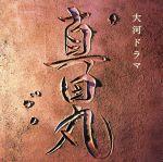 NHK大河ドラマ「真田丸」オリジナル・サウンドトラック(通常)(CDA)