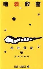 暗殺教室(17)(ジャンプC)(少年コミック)