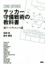 サッカー守備戦術の教科書 超ゾーンディフェンス論(単行本)