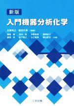 入門機器分析化学 新版(単行本)