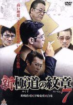 新・極道の紋章7(通常)(DVD)