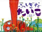 ふしぎなたいこ 日本民話(おはなしのたからばこ4)(児童書)