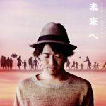 未来へ(初回限定盤)(DVD付)(DVD1枚付)(通常)(CDS)