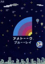 アメトーーク! ブルーーレイ34(Blu-ray Disc)(BLU-RAY DISC)(DVD)