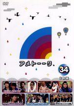 アメトーーク! DVD34(通常)(DVD)