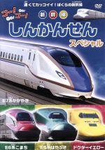 ゴー!ゴー! しんかんせん スペシャル(通常)(DVD)