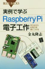 実例で学ぶRaspberry Pi電子工作 作りながら応用力を身につける(ブルーバックス)(新書)