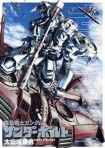 機動戦士ガンダム サンダーボルト(7)(ビッグCスペシャル)(大人コミック)
