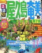 るるぶ 屋久島 奄美 種子島(るるぶ情報版 九州11)('16)(マップ付)(単行本)