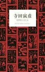 寺田寅彦 科学者とあたま(STANDARD BOOKS)(単行本)