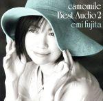camomile Best Audio 2(通常)(CDA)
