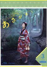 連続テレビ小説 あさが来た 完全版 ブルーレイBOX3(Blu-ray Disc)(特典Blu-ray1枚、特製ブックレット付)(BLU-RAY DISC)(DVD)