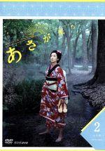 連続テレビ小説 あさが来た 完全版 DVD-BOX2(特製ブックレット付)(通常)(DVD)