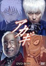 アカギ(通常)(DVD)