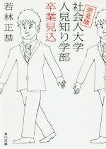 社会人大学人見知り学部 卒業見込 完全版(角川文庫)(文庫)