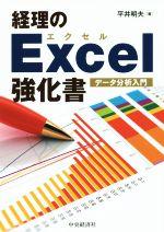 経理のExcel強化書 データ分析入門