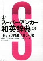スーパー・アンカー和英辞典 第3版 新装版(単行本)