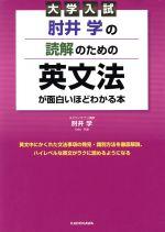 肘井学の読解のための英文法が面白いほどわかる本 大学入試(別冊付)(単行本)