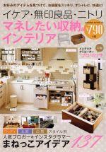 イケア・無印良品・ニトリ マネしたい収納&インテリアSAKURA MOOK72