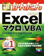 今すぐ使えるかんたん Excel マクロ&VBA Excel 2016/2013/2010/2007対応版(単行本)