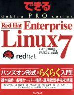 Red Hat Enterprise Linux 7(単行本)