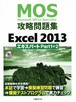 MOS攻略問題集 Excel2013 エキスパートPart1+2(CD-ROM付)(単行本)