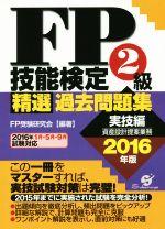 FP技能検定2級 精選過去問題集 実技編(2016年版)(単行本)