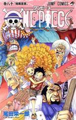 ONE PIECE ドレスローザ編/ゾウ編(80)(ジャンプC)(少年コミック)