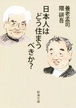 日本人はどう住まうべきか?(新潮文庫)(文庫)