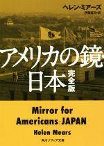 アメリカの鏡・日本 完全版(角川ソフィア文庫)(文庫)