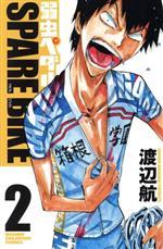 弱虫ペダル SPARE BIKE(2)(少年チャンピオンC)(少年コミック)