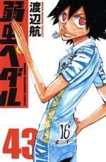 弱虫ペダル(43)(少年チャンピオンC)(少年コミック)