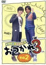 浪川大輔と岡本信彦のおつかれ3 その2(通常)(DVD)