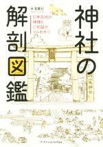 神社の解剖図鑑 日本各地の神様とご利益がマルわかり(単行本)