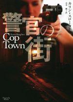 警官の街(マグノリアブックス)(文庫)