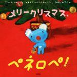 メリークリスマス、ペネロペ!(ペネロペおはなしえほん16)(児童書)