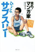 走れ! マンガ家ひぃこらサブスリー 運動オンチで85kg52歳フルマラソン挑戦記!(単行本)